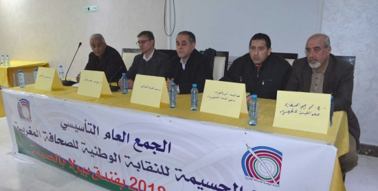 بلاغ حول تأسيس فرع النقابة بمدينة الحسيمة