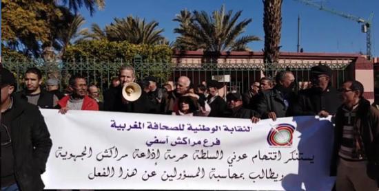 بلاغ فرع مراكش