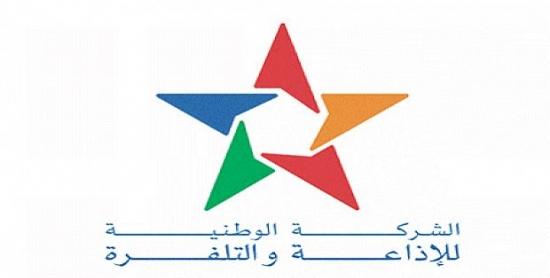 بيان الشركة الوطنية للإذاعة والتلفزة