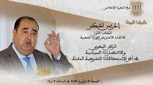 بيت الصحافة يستضيف لشكر لمناقشة الانتظارات السياسية في أفق الاستحقاقات المقبلة