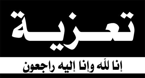 تعزية في وفاة والد الزميل عبد الحق بلشكر