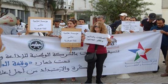 الوقفة الاحتجاجية ضد الحكرة والاستبداد ب SNRT - فيديو
