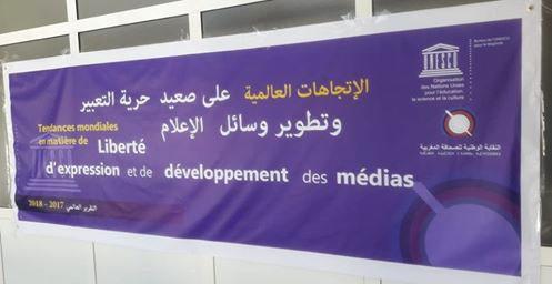 الإتجاهاب العالمية لحرية التعبير من أجل إرساء الية وطنية لحماية الصحفيين