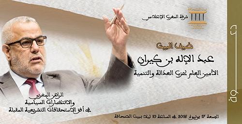 بيت الصحافة يستضيف عبد الإله بن كيران في إطار سلسلة ندوات شهر رمضان