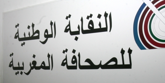 بلاغ حول حملة الحكومة الإسرائيلية بخصوص زيارة صحافيين مغاربة لإسرائيل