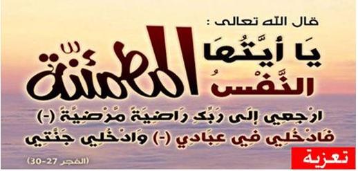 تعزية في وفاة والدة الزميل هشام الصديق