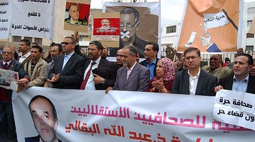 إعلان عن الوقفة التضامنية مع الزميل عبدالله  البقالي