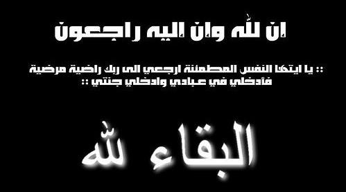 تعزية في وفاة شقيقة الزميل بوجمعة لحفاوي