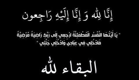 تعزية في وفاة والد الزميل محمد سموني