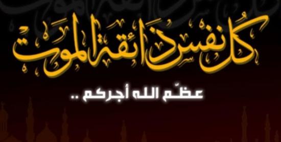 تعزية في وفاة والد الزميل محمد الطالبي