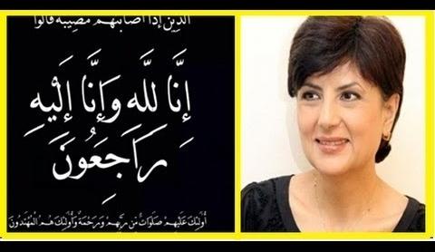 تعزية في وفاة الصحافية سميرة الفيزازي