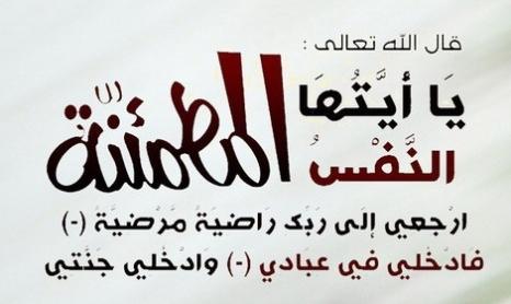 تعزية في وفاة ابن عبد المنعم دلمي