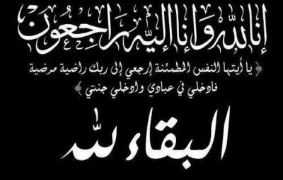 تعزية  في وفاة والدة الزميل عبد الغني بايوسف