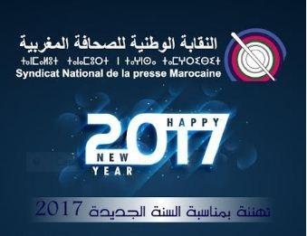 تهنئة بحلول السنة الميلادية الجديدة 2017