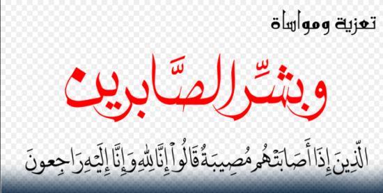 تعزية في وفاة والد الزميل سليم الشيخ
